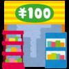 【日商簿記2級合格体験記】100円の電卓でも大丈夫!とにかく演習あるのみ