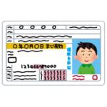 【運転免許取得体験記】京都の岩倉自動車教習所に通いました
