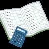 【日商簿記1級合格体験記】独学にはTACのスッキリわかるシリーズがおすすめ!