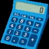 日商簿記検定・税理士試験に使う電卓を選ぶポイント